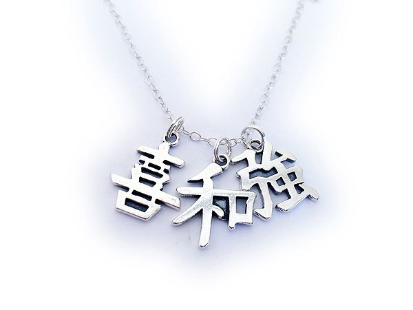 Chinese Symbol Necklace