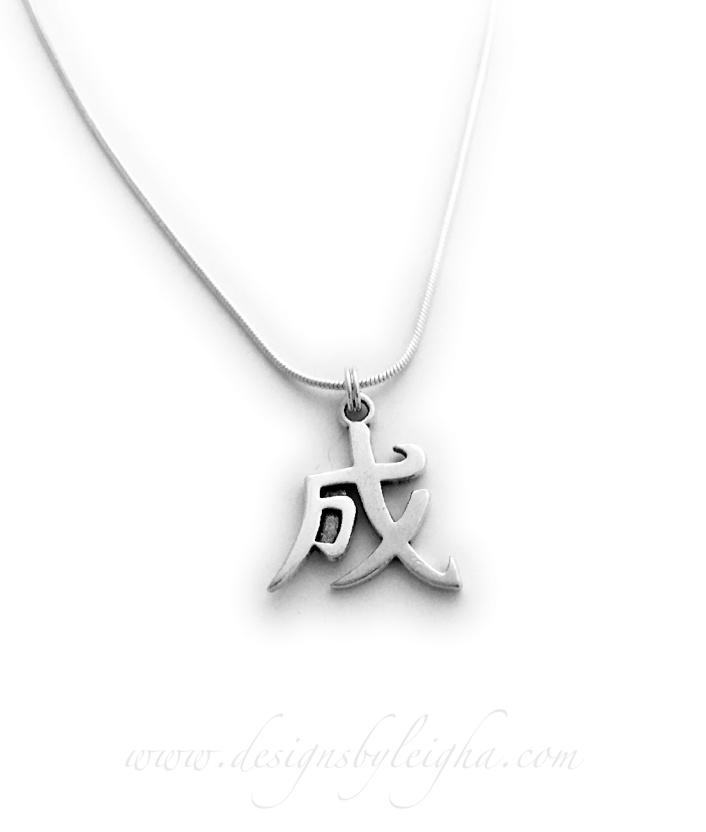 Chinese Symbol for Success - Success Necklace