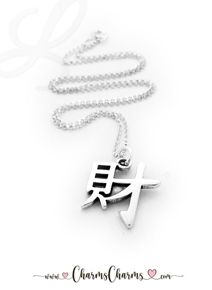 Chinese Symbol for Wealth Sterling Silver Necklace